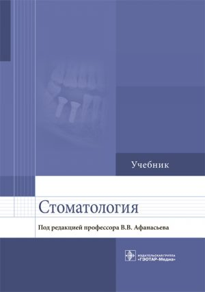 Стоматология. Учебник