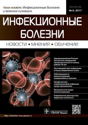 Инфекционные болезни 6/2017. Журнал для непрерывного медицинского образования врачей