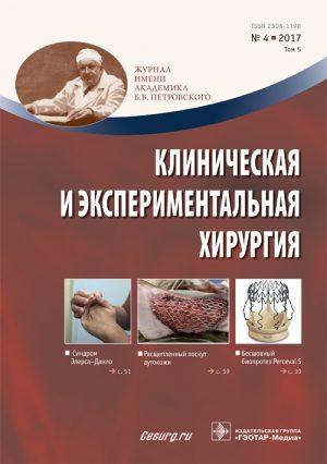 Клиническая и экспериментальная хирургия. Журнал имени Академика Б.В. Петровского 4/2017