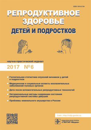 Репродуктивное здоровье детей и подростков 6/2017. Научно-практический журнал