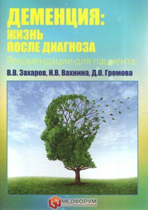 Деменция. Жизнь после диагноза