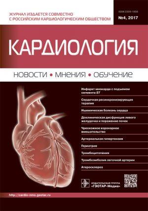 Кардиология. Новости, мнения, обучение. Журнал для непрерывного медицинского образования врачей 4/2017