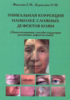Уникальная коррекция наиболее сложных дефектов кожи. Метод механической дермабразии – запатентованные способы