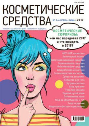 Косметические средства 3-4/2017