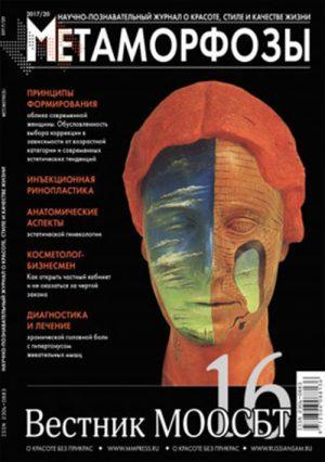 Метаморфозы. Научно-познавательный журнал о красоте, стиле и качестве жизни 2017/20