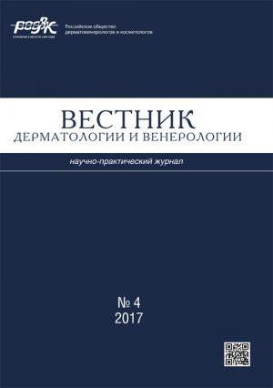 Вестник дерматологии и венерологии. Научно-практический журнал 4/2017