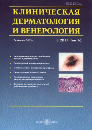 Клиническая дерматология и венерология 5/2017