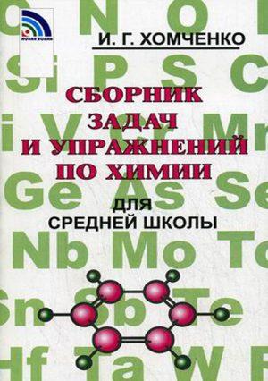 Сборник задач и упражнений по химии для средней школы