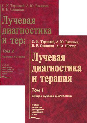 Лучевая диагностика и терапия. Учебник в 2-х томах