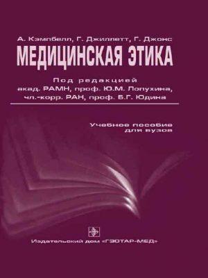 Медицинская этика: учебное пособие