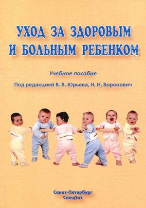 Уход за здоровым и больным ребенком. Учебное пособие