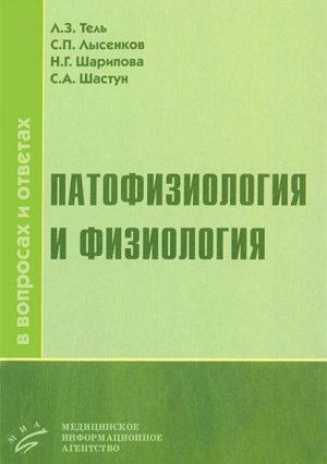 Патофизиология и физиология в вопросах и ответах. Учебное пособие