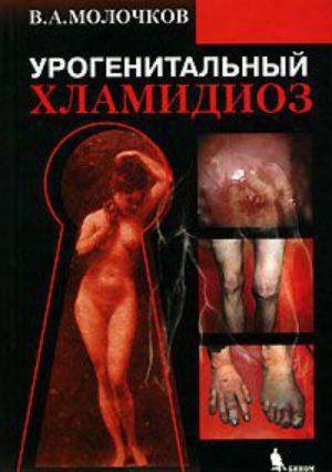 Урогенитальный хламидиоз