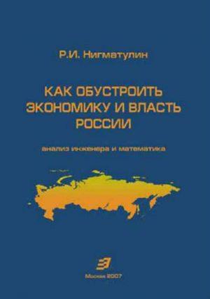 Как обустроить экономику и власть России