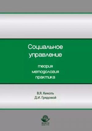 Социальное управление. Теория, методология, практика. Монография