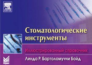Стоматологические инструменты. Иллюстрированный справочник