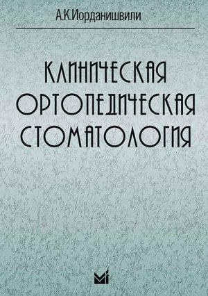 Клиническая ортопедическая стоматология