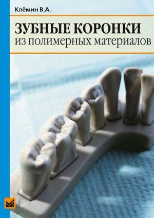 Зубные коронки из полимерных материалов