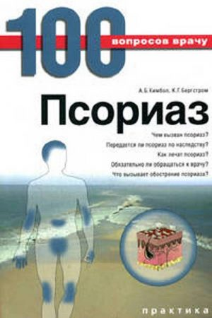 Псориаз. 100 вопросов к врачу