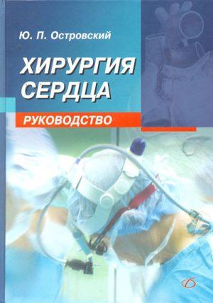 Хирургия сердца. Руководство