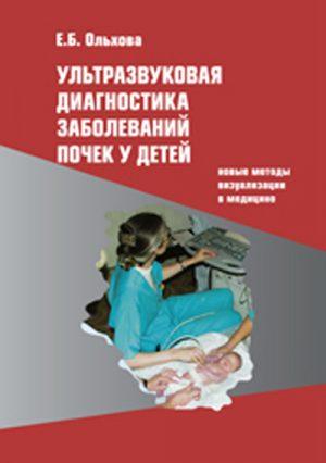 Ультразвуковая диагностика заболеваний почек у детей. Монография