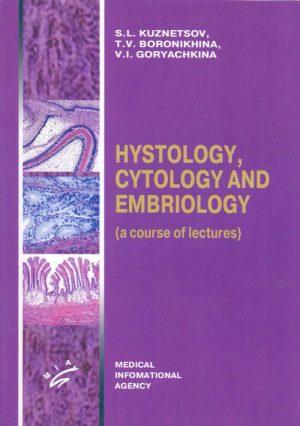 Лекции по гистологии, цитологии и эмбриологии на английском языке