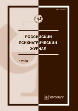 Российский психиатрический журнал 3/2008