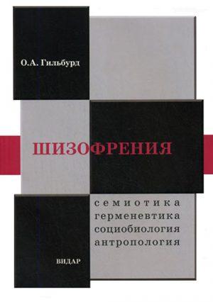 Шизофрения: семиотика, герменевтика, социобиология, антропология