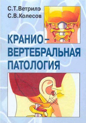 Краниовертебральная патология. Монография