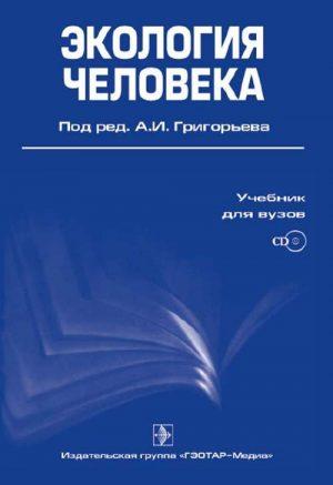 Экология человека + CD. Учебник