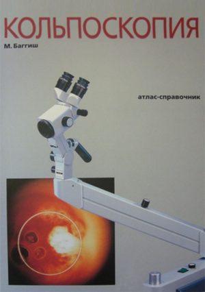 Кольпоскопия. Атлас-справочник