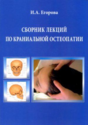Сборник лекций по краниальной остеопатии