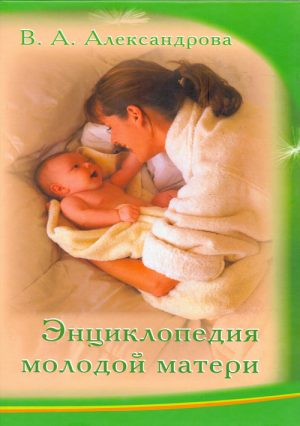 Энциклопедия молодой матери