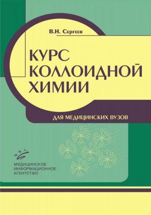 Курс коллоидной химии для медицинских вузов. Учебное пособие