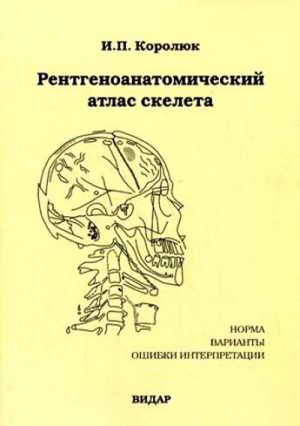 Рентгеноанатомический атлас скелета