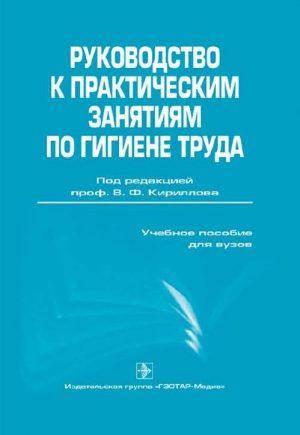 Руководство к практическим занятиям по гигиене труда. Учебное пособие