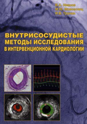 Внутрисосудистые методы исследования в интервенционной кардиологии. Монография
