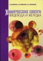 Химические ожоги пищевода и желудка (эндоскопическая диагностика и лазеротерапия)