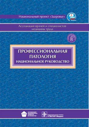 Профессиональная патология. Национальное руководство