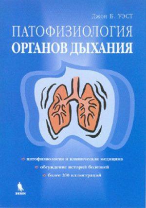 Патофизиология органов дыхания