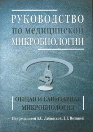 Руководство по медицинской микробиологии. Общая и санитарная микробиология