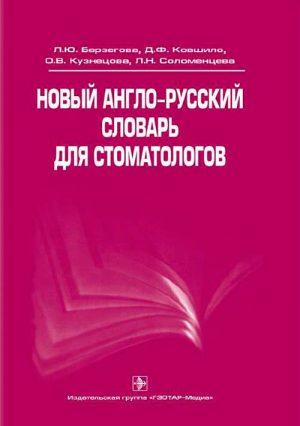 Новый англо-русский словарь для стоматологов. Учебное пособие