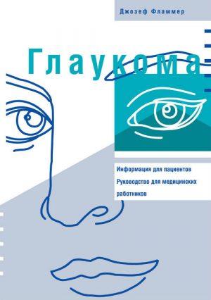 Глаукома. Информация для пациентов. Руководство