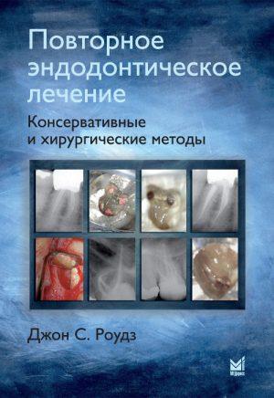Повторное эндодонтическое лечение. Консервативные и хирургические методы