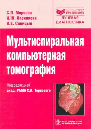 Мультиспиральная компьютерная томография. Руководство. Библиотека врача-специалиста