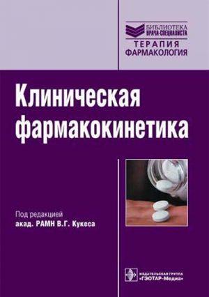 Клиническая фармакокинетика: теоретические, прикладные и политические аспекты. Руководство. Библиотека врача-специалиста