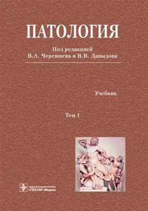 Патология +CD. Учебное пособие. Том 2