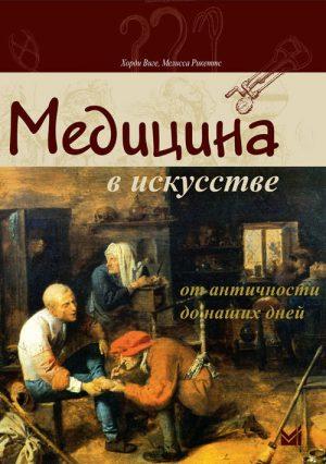 Медицина в искусстве. От античности до наших дней