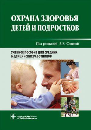 Охрана здоровья детей и подростков. Учебное пособие