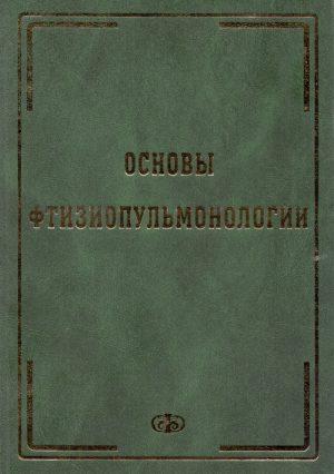 Основы фтизиопульмонологии. Учебник